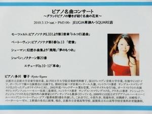 20100313.JPG